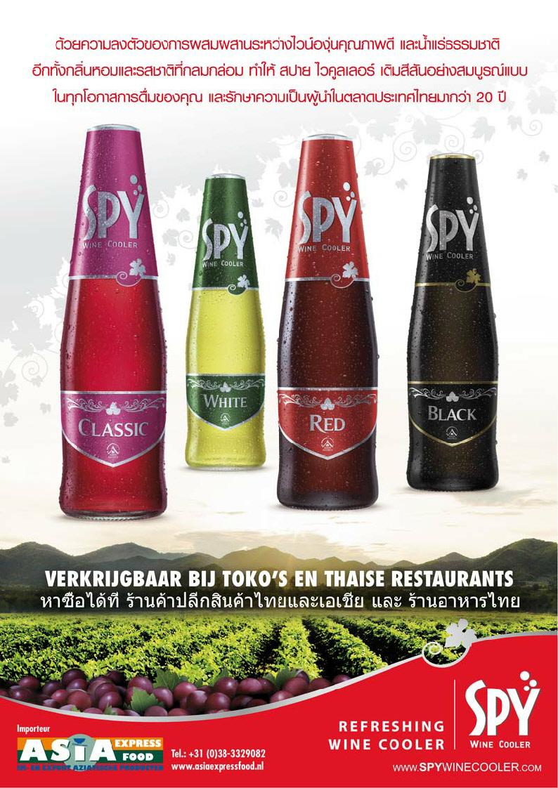 Spy Wine Cooler Logo Spy Wine Cooler